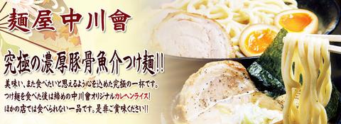 麺屋中川会