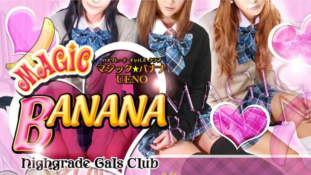 上野マジックバナナ