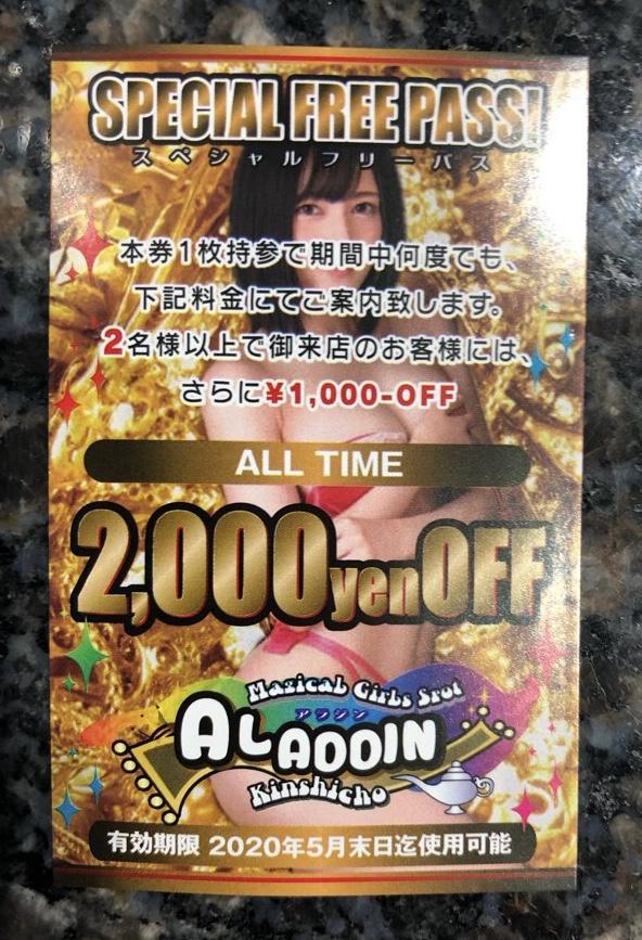 リニューアル記念チケット錦糸町アラジン