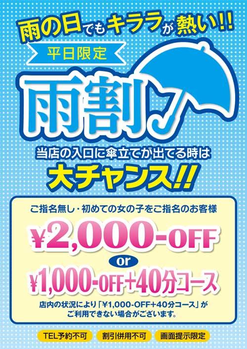 雨なら2000円OFF