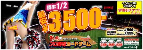 最安3500円へ挑戦!