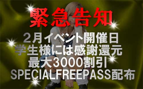 最大3000円OFF