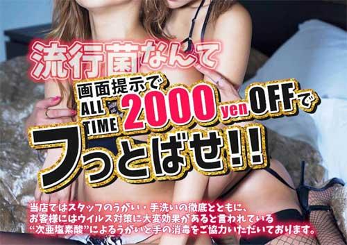 画面提示で2000円OFF