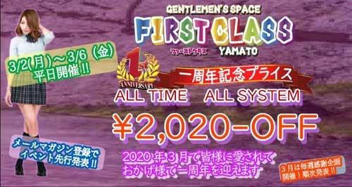 1周年記念2020円OFF