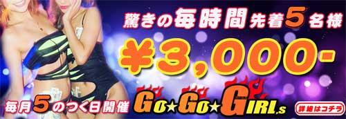 3000円ポッキ