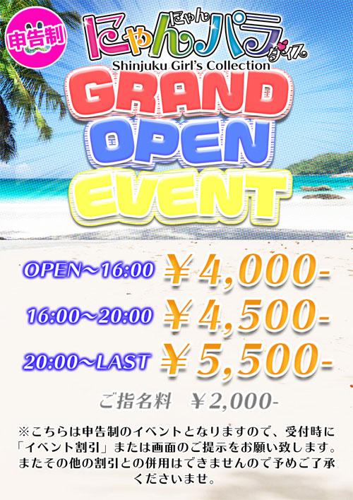 オープンイベント4000円