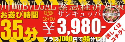 35分3980円