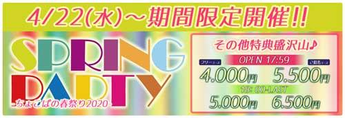 スプリングパーテイー4000円