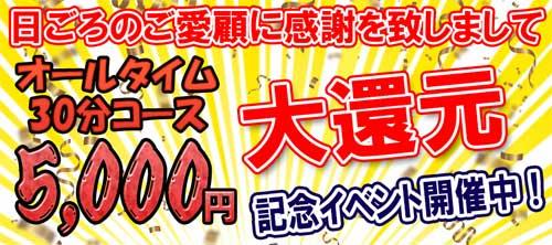 オールタイム5000円