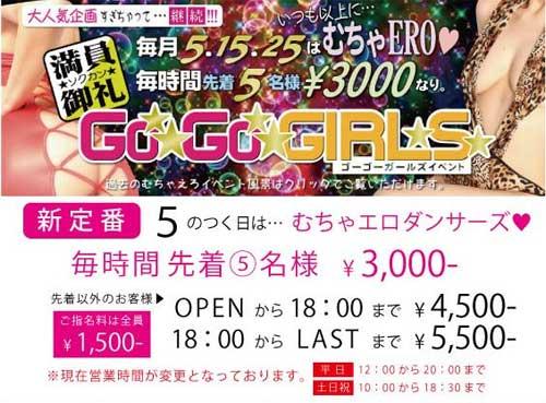 先着5名3000円