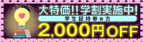 学生なら2000円OFF