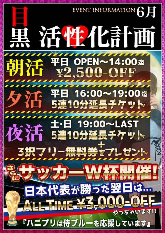 目黒ハニープリンセスオールタイム3000円OFF