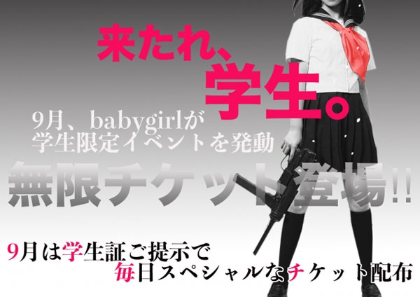 新宿にて個別的淫行、性教育を実施する