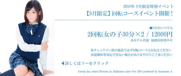 アキバ『カワハイR』9月花びら回転を開催