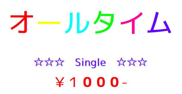シングルオールタイム1000円