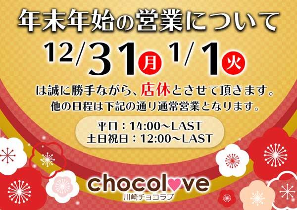 川崎『チョコラブ』のみは、大晦日もお休み
