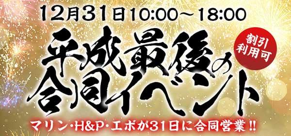 平成最後の合同営業が開催決定