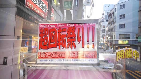 大塚ピンサロは3回転1800円 1人当たり600円  TENGA並みの超デフレ価格
