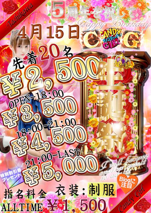 キャンディガール 5周年生誕祭