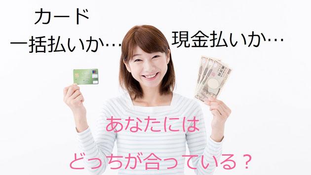 風俗利用は現金orカード払い