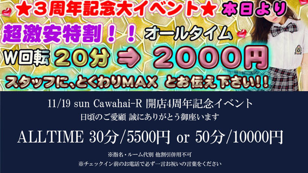 アキバ『カワハイR』11月19日(月)4周年記念開催!他大塚『愛MAX』
