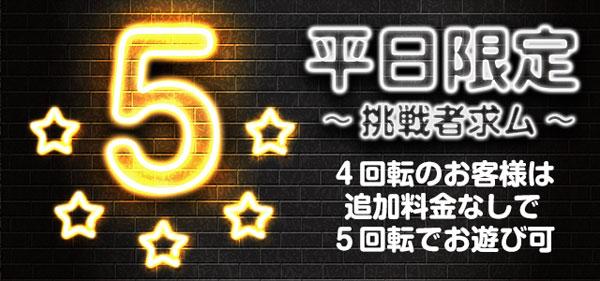5回転が【無料にて】解禁