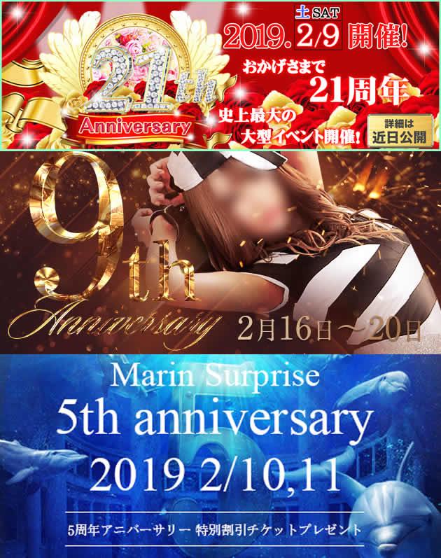 五反田ピンサロ周年祭、ナックファイブ21周年