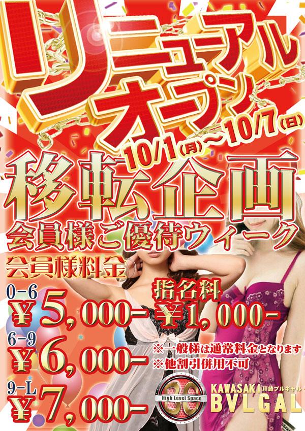 料金は最安5000円~、そして嬉しいイベント指名料半額。さらに衣装はセクシーランジェリー
