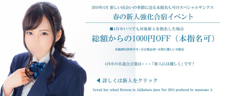 春の新人強化合宿、指定の新人さんを1000円OFF