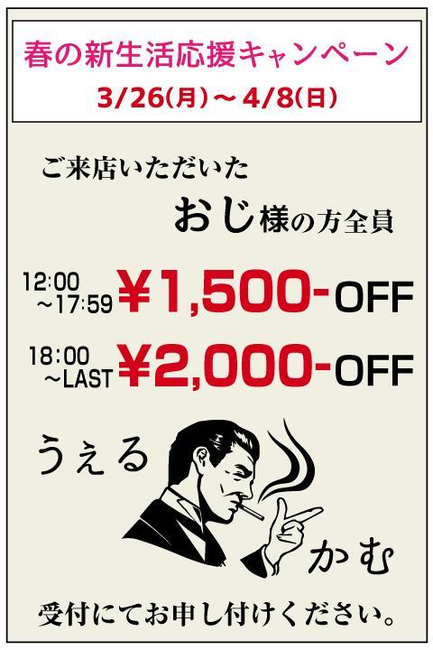 おじ様は2000円OFF