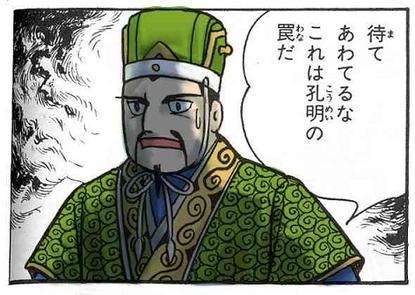 孔明!?おじ様は2000円OFF