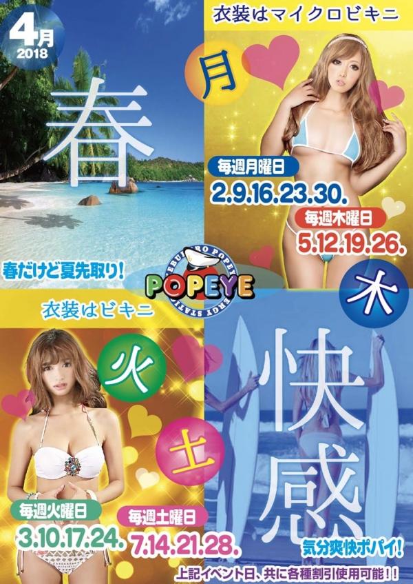 池袋『ポパイ』、夏を先取り水着イベントを開催