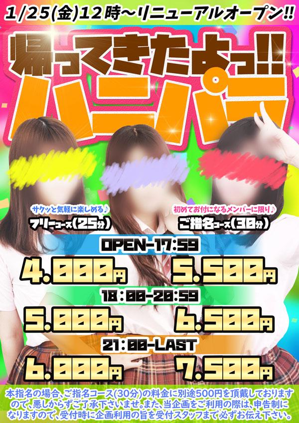 グランドオープン記念4000円ぽっきり