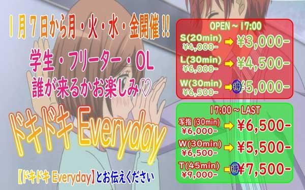 フリー最安3000円!!