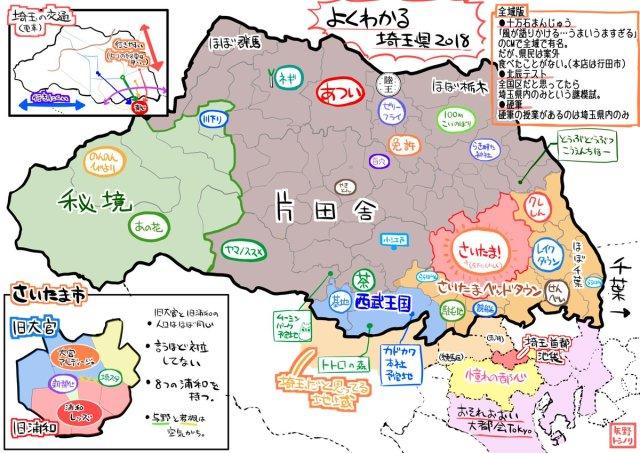 よくわかる埼玉マップ