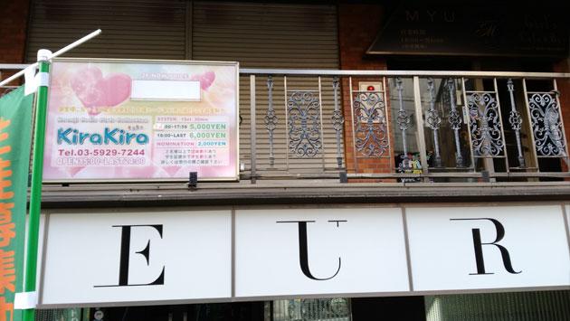 高円寺キラキラ