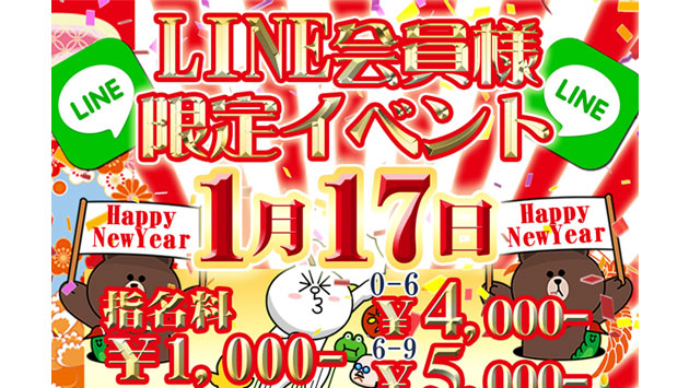 ピンサロ店のLINE