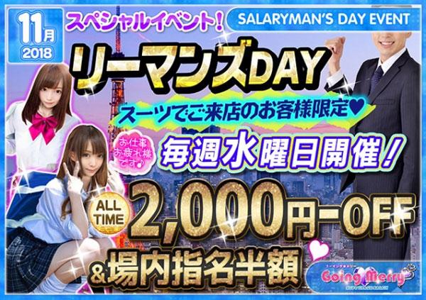 スーツ着用ならオールタイム2000円OFF