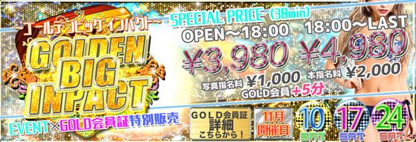 値段3980円~、イベント限定指名料1000円
