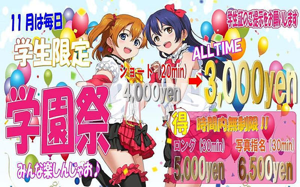 学生証提示で3000円ポッキリ