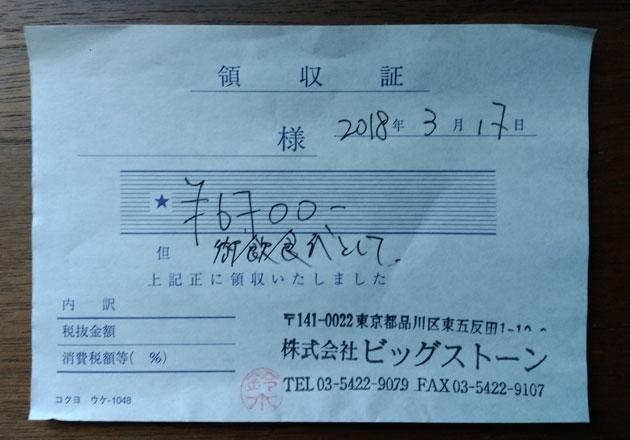 五反田アニマルパラダイスの領収書