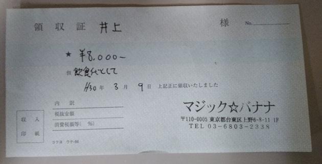 上野マジックバナナの領収書