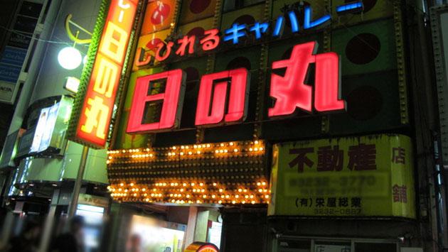 新宿キャバレー日の丸