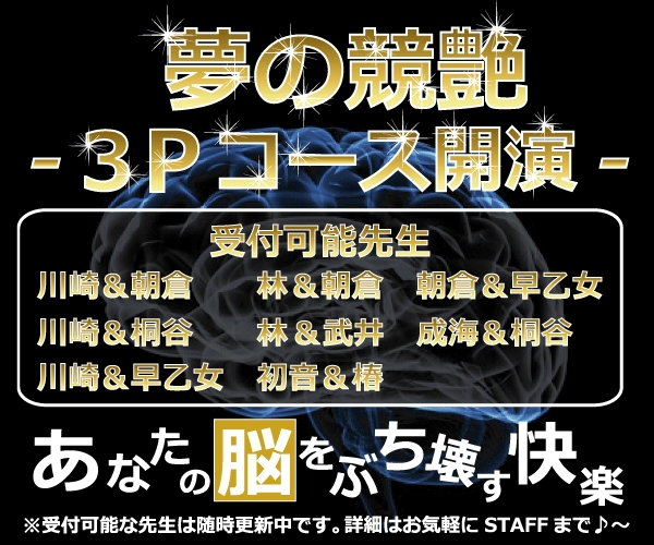 平塚のナースサロンジョイフル人気なのが3P診察
