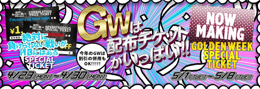GWスペシャルチケットを配布