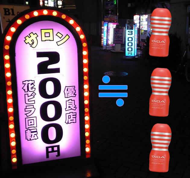 フェラ1発=TENGA(テンガ)3人抱いても2000円以下?日本イチ安い大塚のピンサロとは…