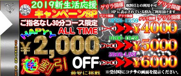 オールタイム2000円OFF
