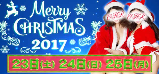ピンサロ業界のクリスマス