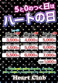 五反田ハートクラブ