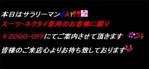 上野アイドリング